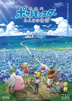 POCKET MONSTER-GEKIJOUBAN POCKET MONSTER MINNANO MONOGATARI-JAPAN BLU-RAY M07