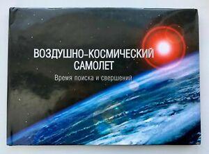 2007 Aerospace Plane Space Ukrainian Book Manual in Russian Rare Only 2000