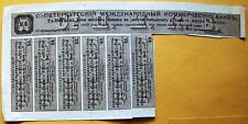 Russian St.-Petersburg International Commercial Bank 1250 R. coupons sheet 1913