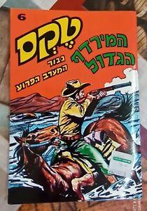 Tex Willer WILD WEST Hero vol. 6 Israel Hebrew comics magazine EX