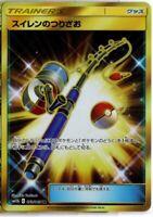 Pokemon Card Japanese Lana's Fishing Rod UR 073/049 SM11b