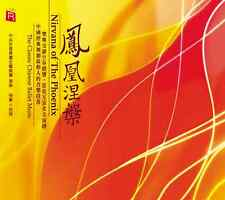 凤凰涅槃 Nirvana of The Phoenix , HiFi Magnificent Music CD, 高品質發燒CD / Rhymoi Music