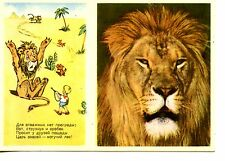 Fantasy Drawing-Little Boy-Lion-Dual Picture-Vintage Russian Artwork Postcard