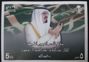 Saudi Arabia Departure of King Abdullah Miniature Sheet MNH