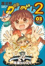 Magical Circle Guru Guru 2 vol.3 Gangan comics ONLINE Hiroyuki Eto Japan NEW