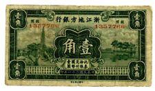 China … P-S871 … 10 Cents … 1932 … *F*.