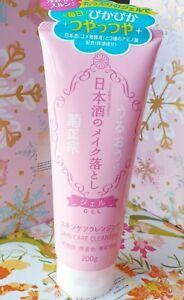 KIKUMASAMUNE Japanese Sake Skin Care Cleansing Gel Makeup Remover 200g|Skincare
