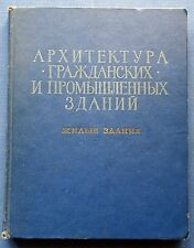 1965 Russian Soviet USSR Vintage Book Architecture Civil Buildings Illustrated