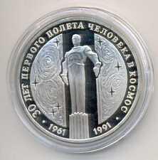 Russia USSR Yuri Gagarin Monument 1 oz Silver 3 Roubles 1991 Proof - AU