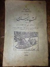 Ottoman Science Primary School Eşya Dersleri Ebu'l-Muhsin Kemal 1917 Illustrated