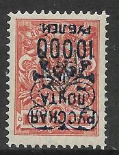 RUSSIA OFFICE IN TURKISH 1921 ERROR SC # 322a MNH