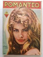 Greek Vintage 1962 Magazine Romanzo Sophia Loren