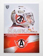 2021 Sereal KHL Mask Avtomobilist Yekaterinburg #MAS-024 Vladislav Gross (/30)