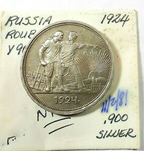 1924 Russia Soviet Union One Ruble Silver  from Old Estate  Y#90.1  (047)