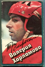 VALERY HARLAMOV KHARLAMOV, LEGENDARY RUSSIAN HOCKEY STAR, RARE RUSSIAN BOOK 1984