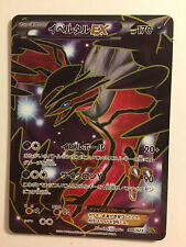 Pokemon Card / Carte Xerneas EX Holo 006/023 XYc