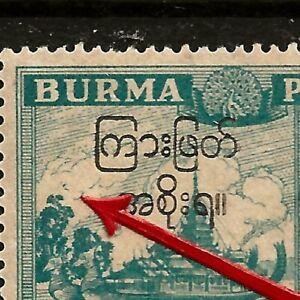 """BURMA (Z-847A) 1947 SG74A 2a-6p BLK X 4 WITH MAJOR ERROR """"BIRD OVER TREE"""" UMM"""