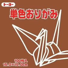 Toyo Origami Paper Single Color - Brown - 15cm, 100 Sheets S-4322