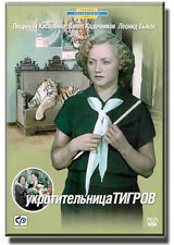 TIGER TAMER / UKROTITELNITSA TIGROV ENGLISH SUBTITLES RUSSIAN COMEDY DVD NEW
