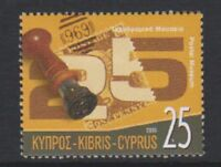 Cyprus - 2006, Anniversary of Postal Museum stamp - M/M - SG 1106