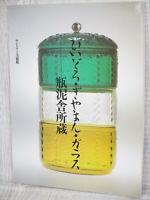 JAPANESE ANTIQUE GLASSES Edo Cut Glass Art Photo Book Suntory Museum 1989 Ltd
