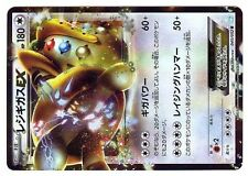 POKEMON JAPANESE HOLO N° 045/052 REGIGIGAS EX 2nd Edition (Only this one/Ebay)