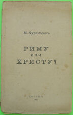 "RUSSIAN - M.Kurdumov ""Rimu ili Hristu"", Paris 1927"