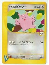 Pokemon VS Set Japanese 1st Edition Whitney's Clefable 014/141 Near Mint cond.