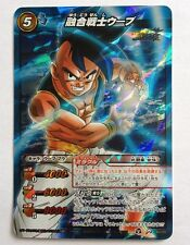Dragon Ball Miracle Battle Carddass DB08-84 MR