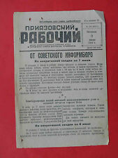 USSR 1944 RARE Ukrainian Daily Newspaper PRIAZOVSKIY RABOCHIY. Emergency issue