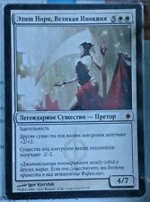 Elesh Norn, Grand Cenobite Russian small circulation Legacy Modern many cards