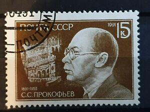 Russia USSR 1991 Birth Centenary of Sergei Prokofiev composer 1 stamp set CTO