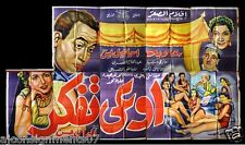 10sht I Hope You Don't Think (Ismail Yasin) Egyptian Arabic Movie Billboard 50s