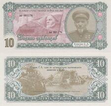 LOT 50 PCS Russian 10 chervonets 2015 Great Patriotic War - Kovpak S. A. UNC