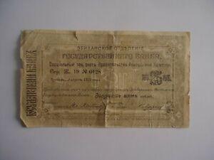 Armenia 25 Rubles 1919 Pick 19 Bad Condition!