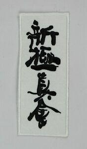 Karate Shinkyokushinkai  Kanji and Kokoro IRON ON PATCH