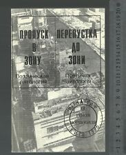 Russian Ukrainian book Skiping Chernobyl Zone 1996 poetry collection Accident