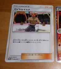 POKEMON JAPANESE CARD CARTE SM3+ Promo The Masked Royal 084/SM-P JAPAN 2017 NM