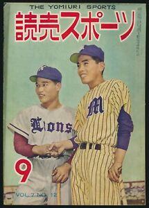 1954 Yomiuri Sports Japanese Magazine HOFers Futoshi Nakanishi Kazuhiro Yamauchi