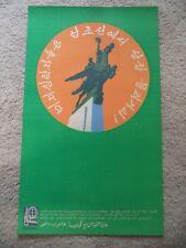 OSPAAAL CUBAN Political Poster Korea Corea Coree solidarity NORTH SOUTH 1968