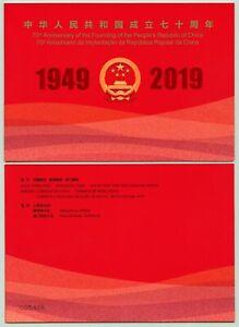 Macau Macao 2019 VR China Gemeinschaftsausgabe Block 288 Markenheft C-Nr. MNH