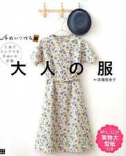 Handsewn Adult Clothes - Japanese Dressmaking Book