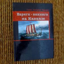 Варяги Викинги Кавказе CAUCASE Armenia Georgia Varangians Varyag Vikings RUSSIAN