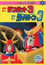 DAITARN III ZAMBOT 3 JAPAN BOOK ENCYCLOPEDIA 1981 ROBOT SUNRISE OKAWARA TOMINO