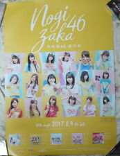 Nogizaka46 18th single Nigemizu 2017 Japan Promo Poster