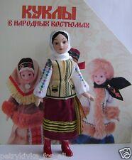 Porcelain doll handmade in national costume -Moldovan summer suit № 24