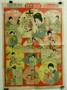 Sugoroku Board Game Japan Vintage prints Little Girl Ohitachi Sugaroku Tanoshiki