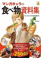 'NEW' How To Draw Manga Anime Food Reference Book | Japan art Material