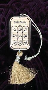 ISLAMIC CAR HANGER WITH DUA E SAFAR AND Lohe Qurani