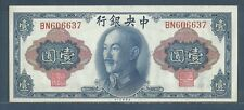 China, Central Bank of China 1 Yuan 1 Gold Yuan, 1945(1948), Pick 387, UNC